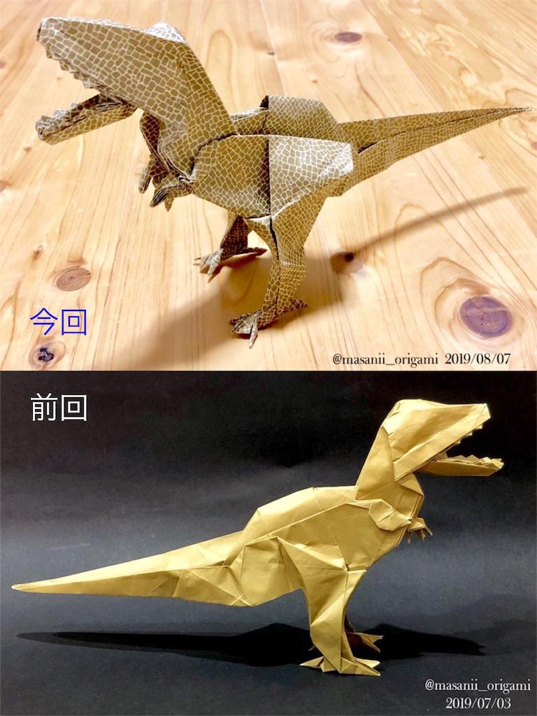 f:id:masanii_origami:20190807231025j:image