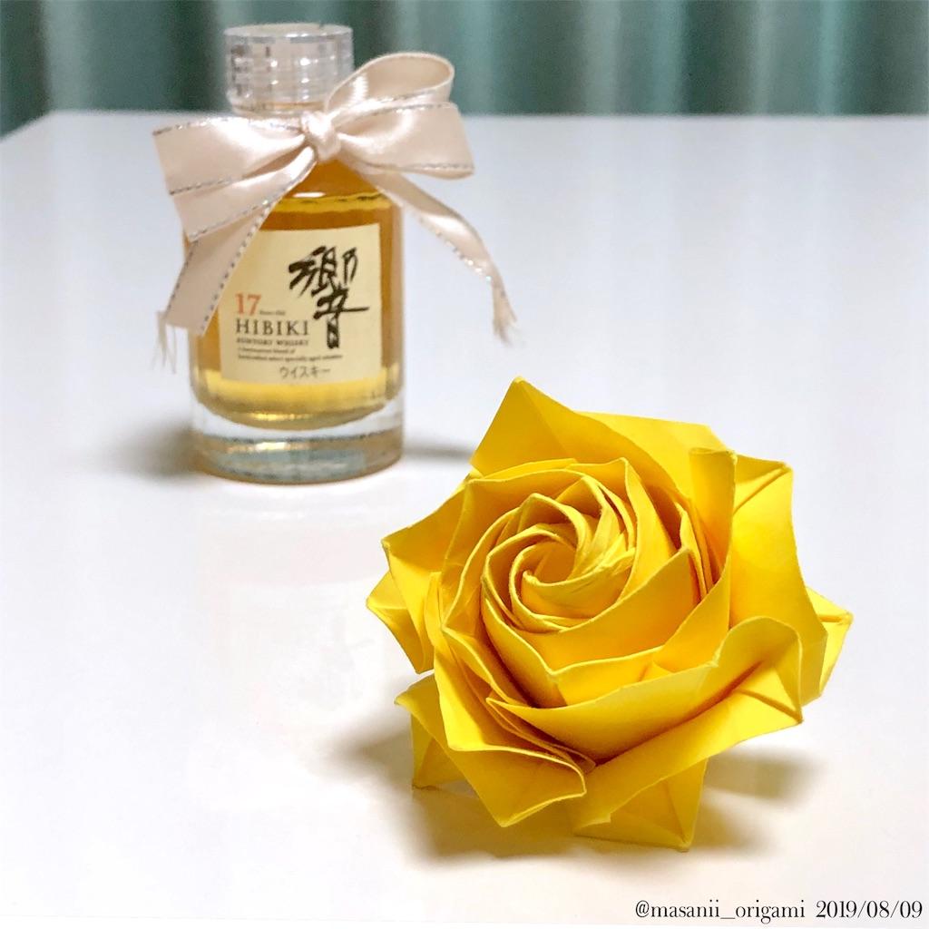 f:id:masanii_origami:20190809204030j:image