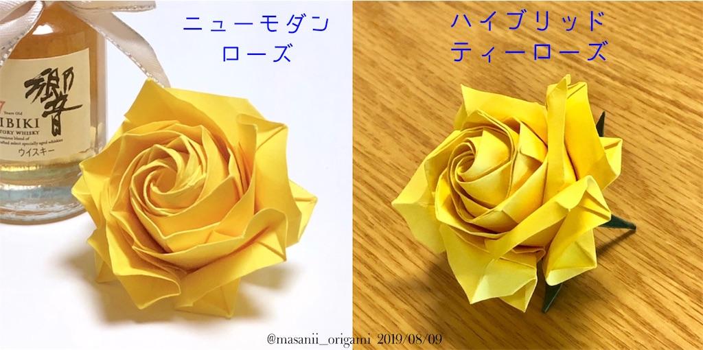 f:id:masanii_origami:20190809204115j:image