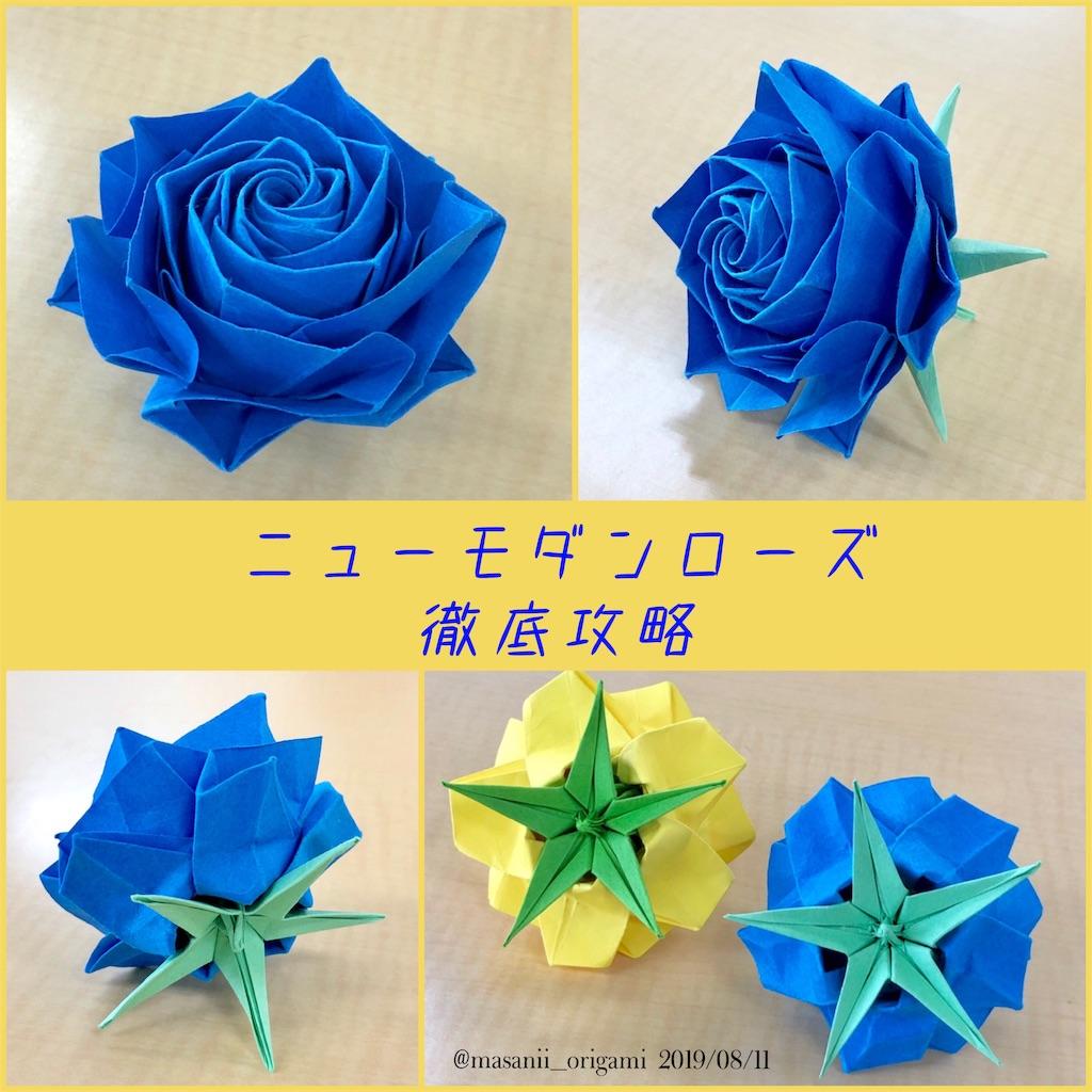 f:id:masanii_origami:20190811191650j:image