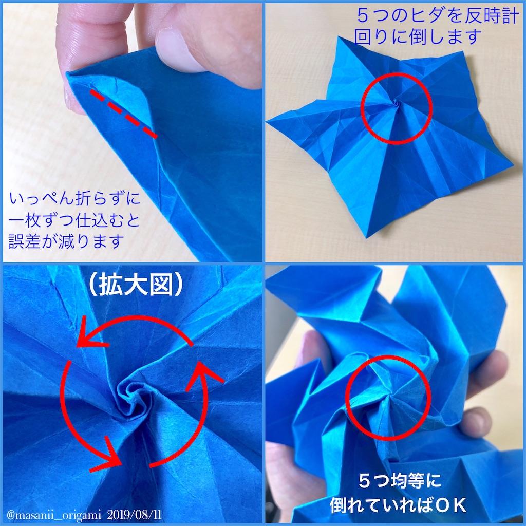 f:id:masanii_origami:20190811191749j:image