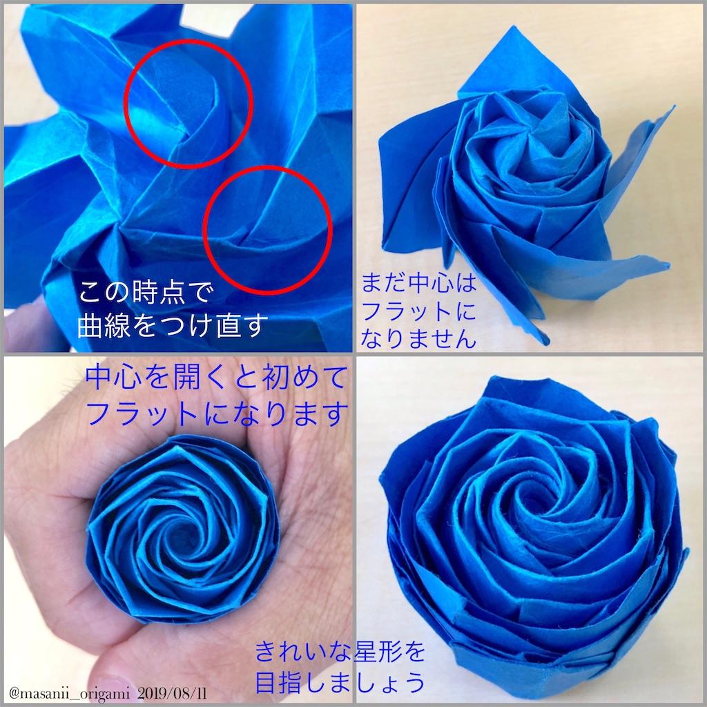 f:id:masanii_origami:20190811191812j:image