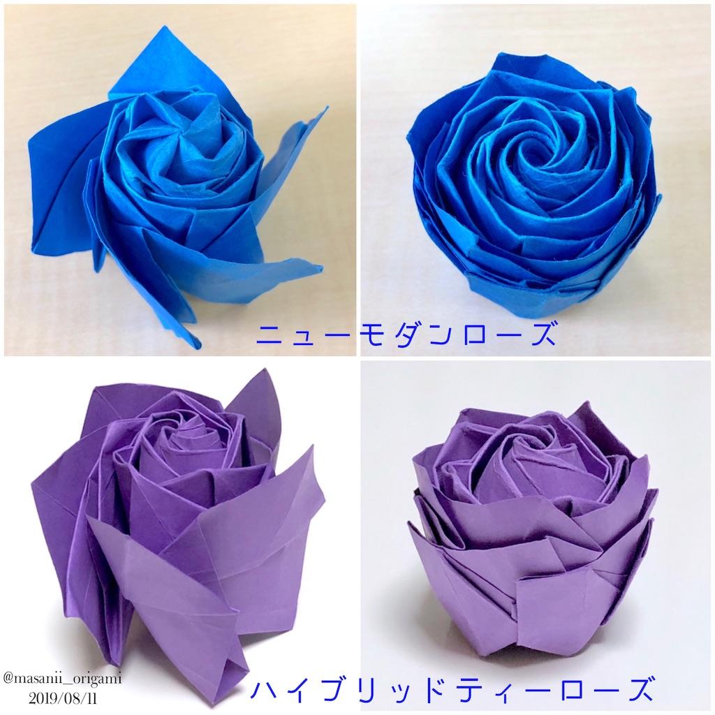 f:id:masanii_origami:20190811191832j:image