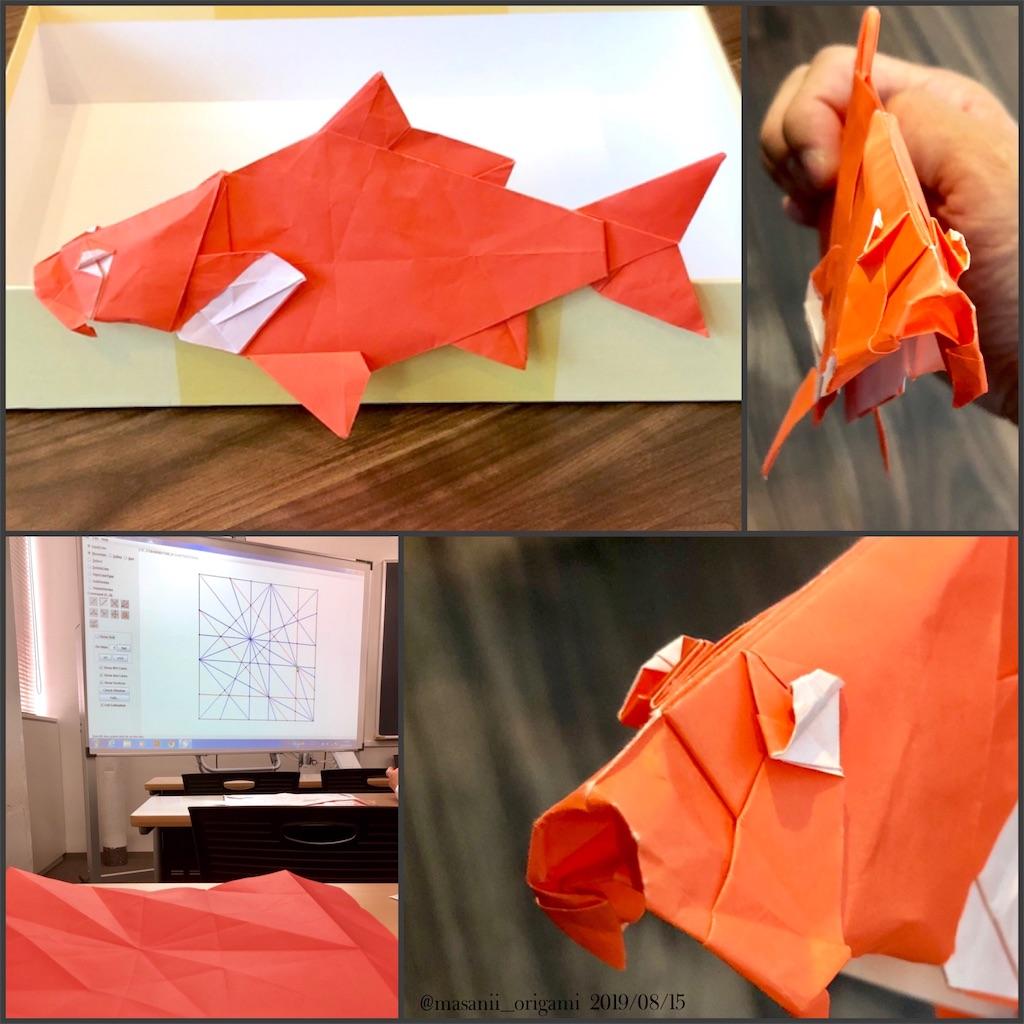 f:id:masanii_origami:20190815195041j:image