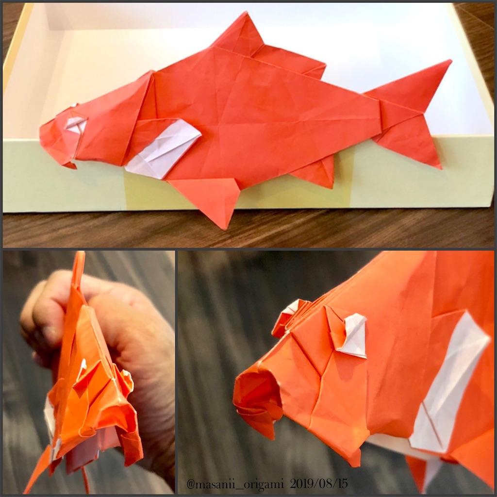 f:id:masanii_origami:20190815195152j:image