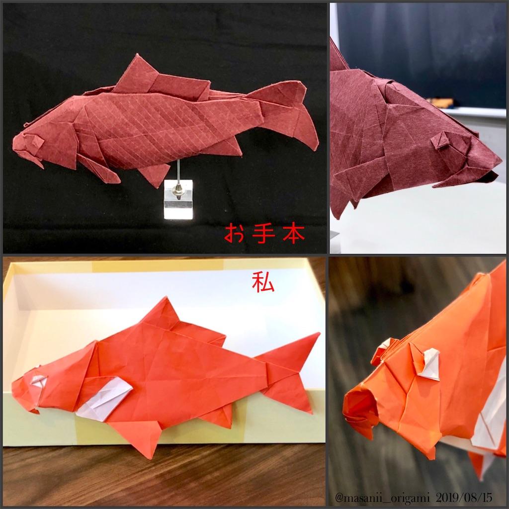 f:id:masanii_origami:20190815195209j:image