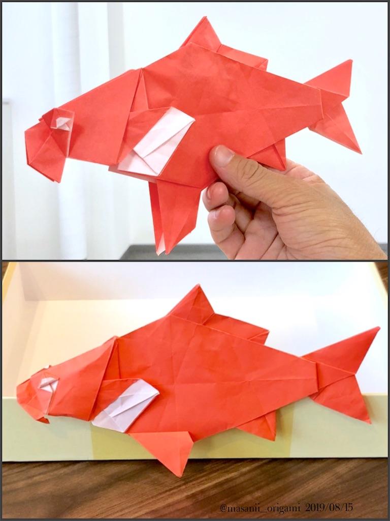 f:id:masanii_origami:20190815195326j:image