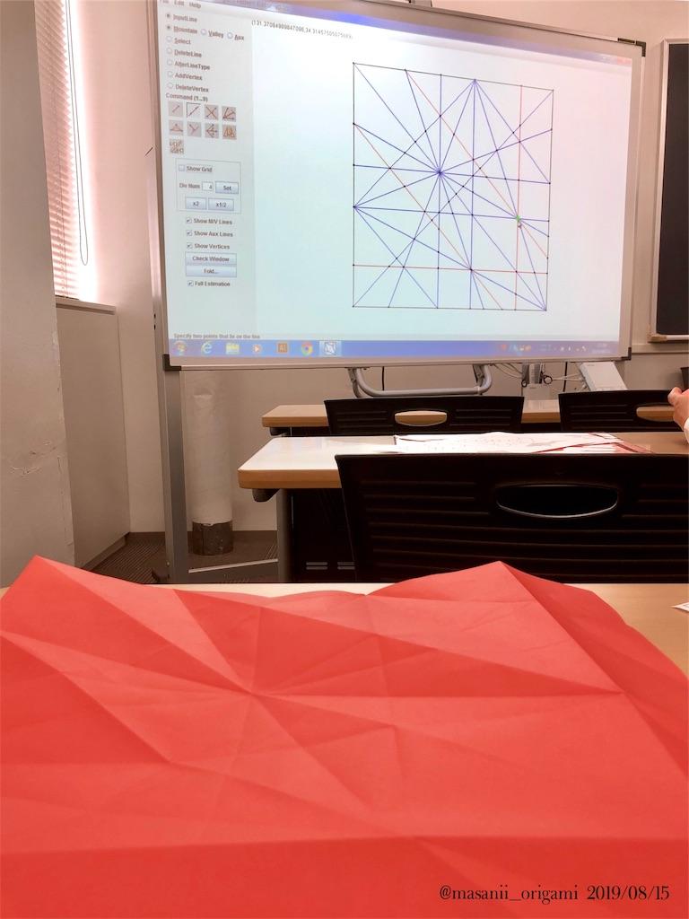 f:id:masanii_origami:20190815195903j:image