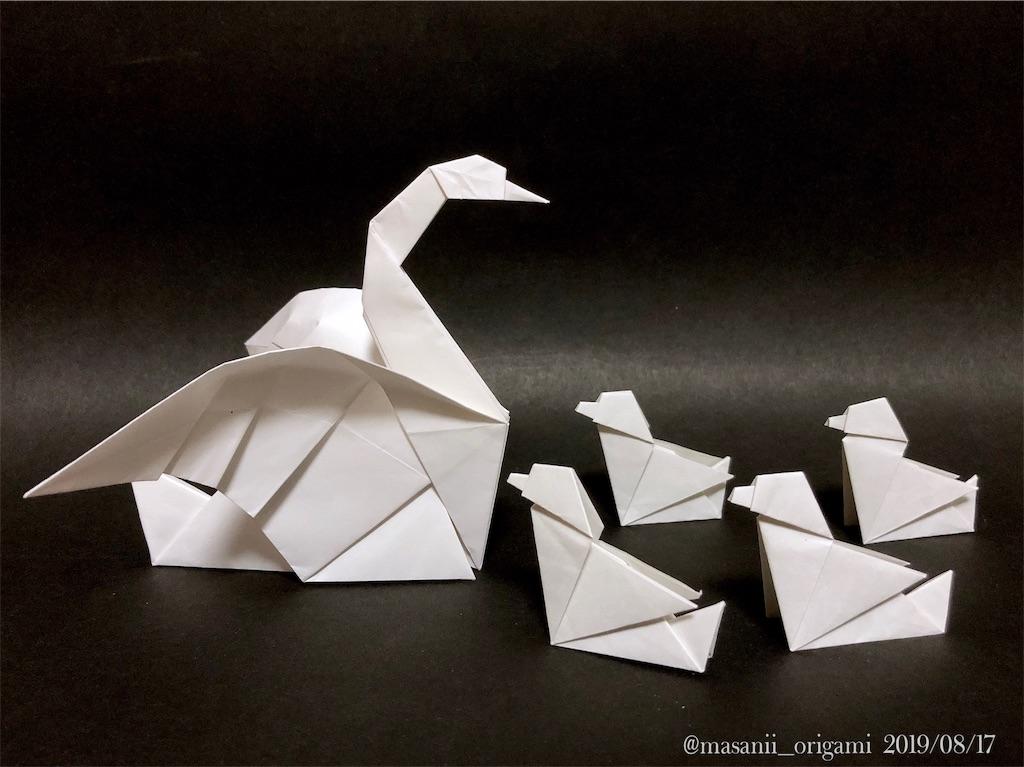 f:id:masanii_origami:20190817230218j:image