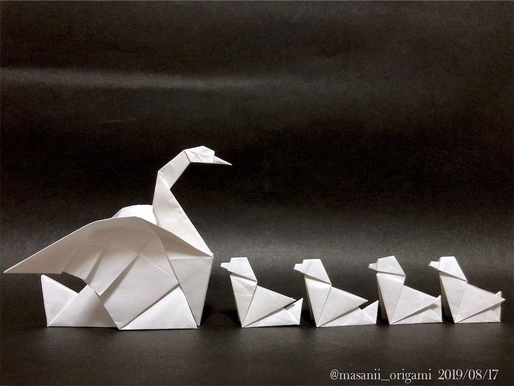 f:id:masanii_origami:20190817230357j:image