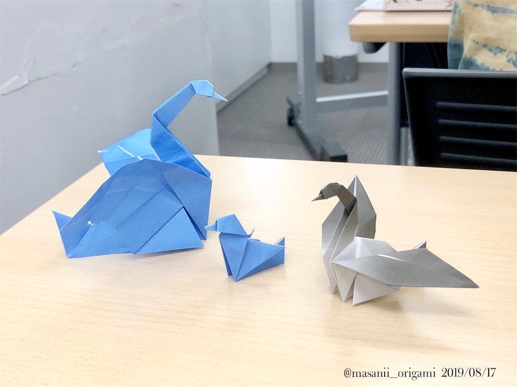 f:id:masanii_origami:20190817230521j:image