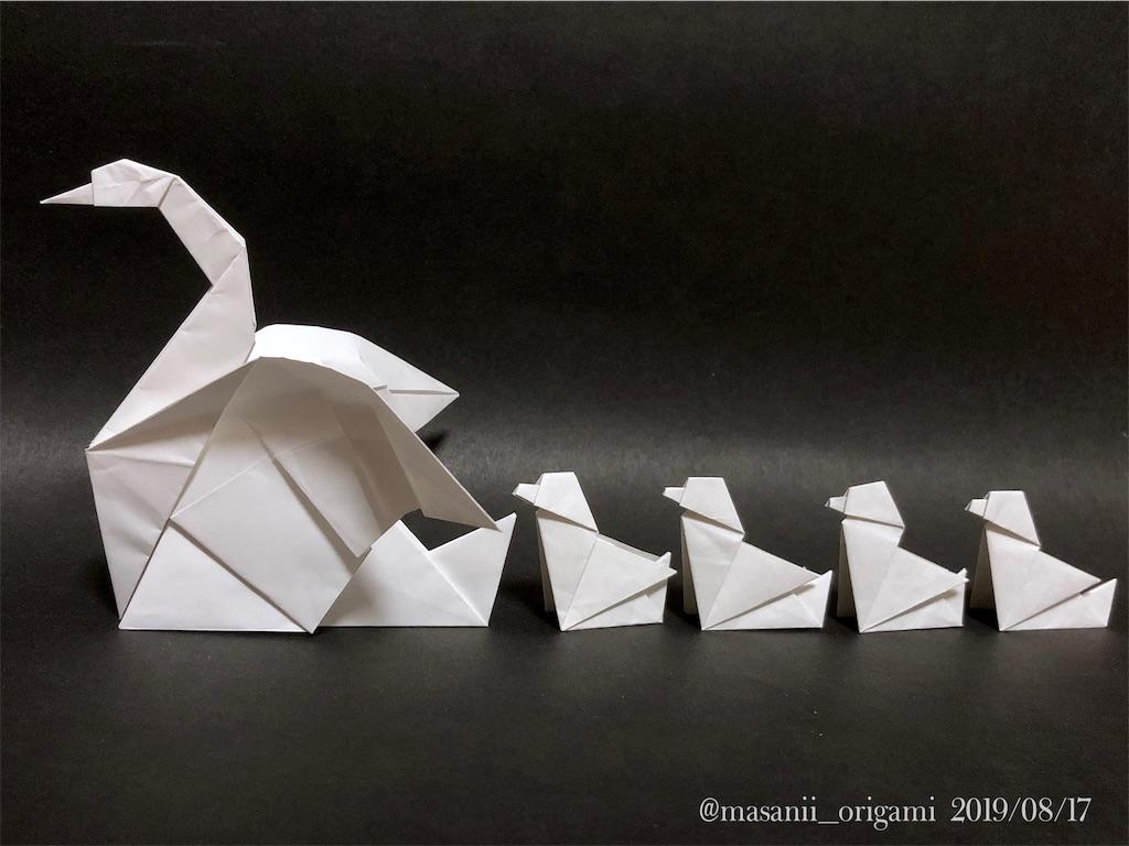 f:id:masanii_origami:20190817230741j:image