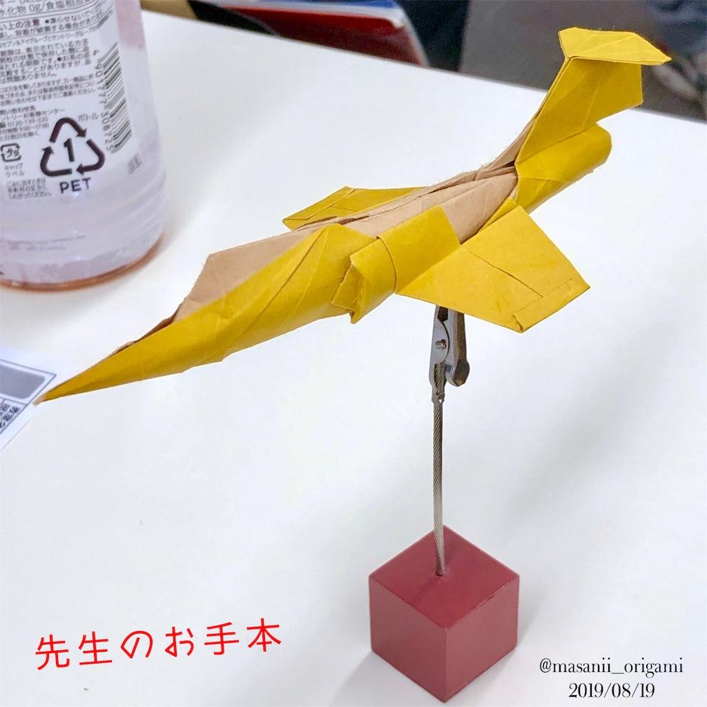 f:id:masanii_origami:20190819211343j:image