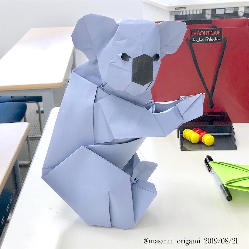 f:id:masanii_origami:20190821223329j:image