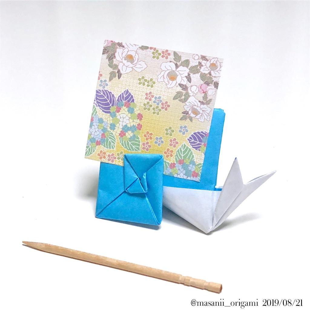 f:id:masanii_origami:20190821223653j:image