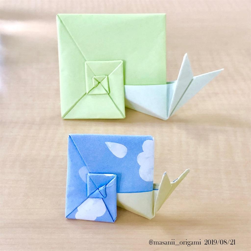 f:id:masanii_origami:20190821223734j:image