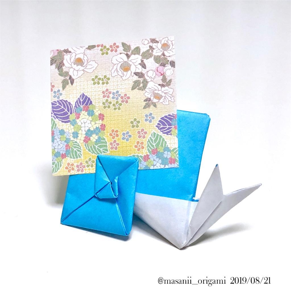 f:id:masanii_origami:20190821223814j:image