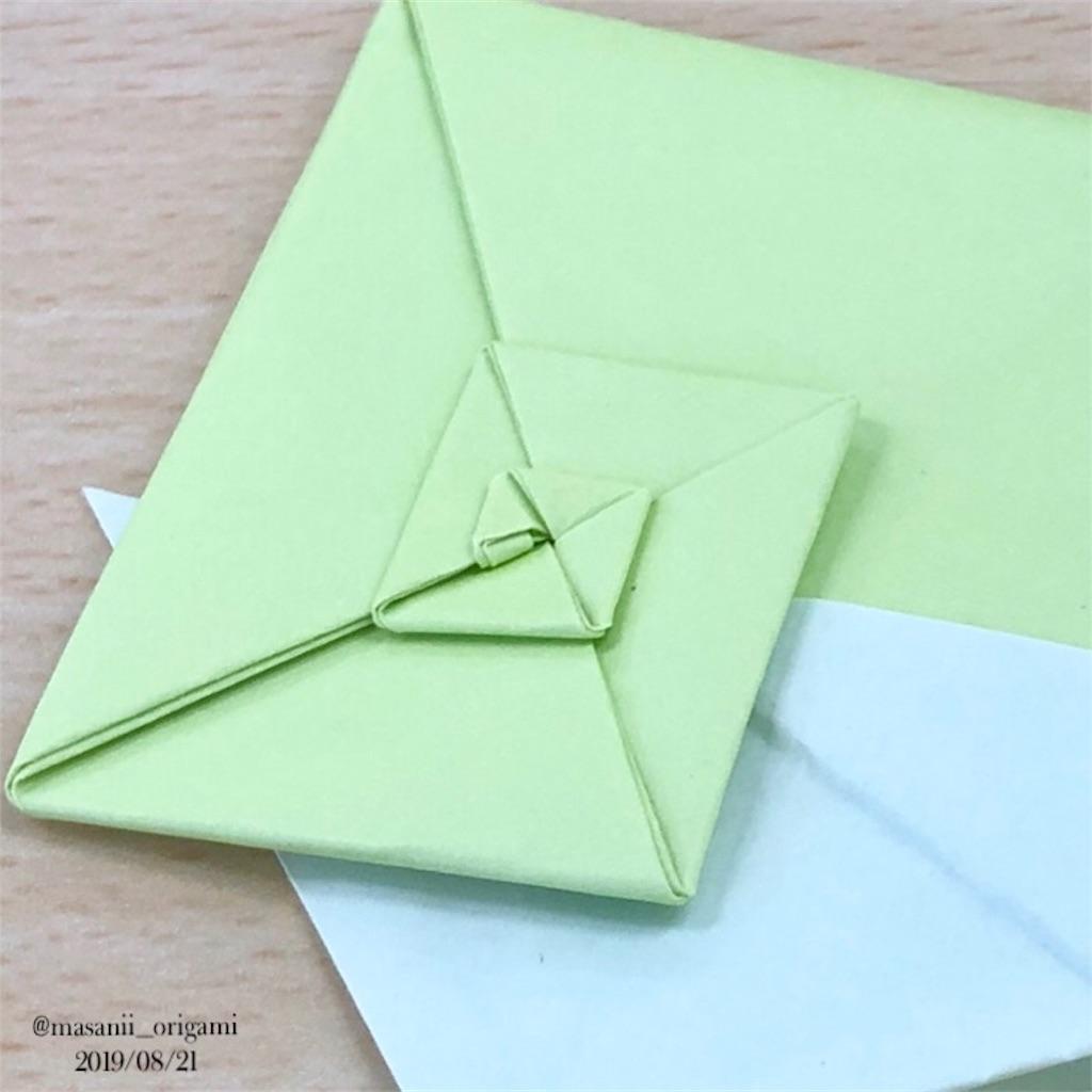 f:id:masanii_origami:20190821223846j:image