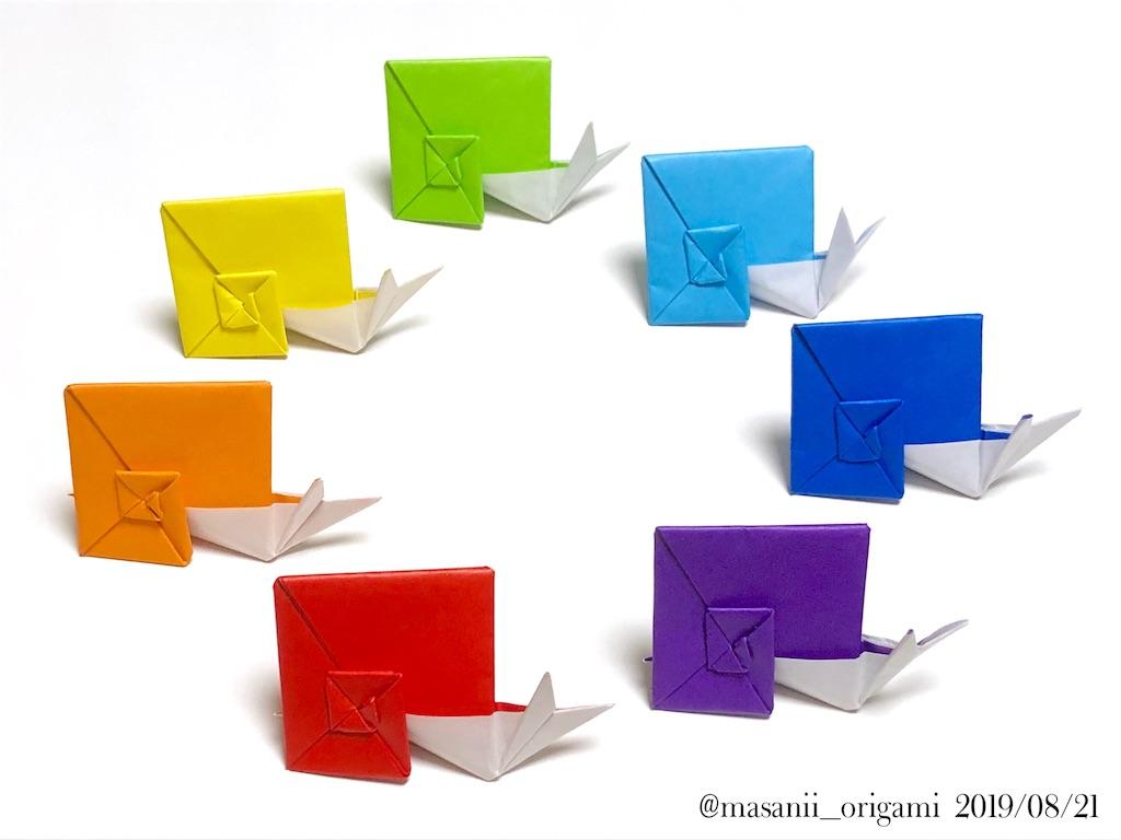 f:id:masanii_origami:20190821224223j:image