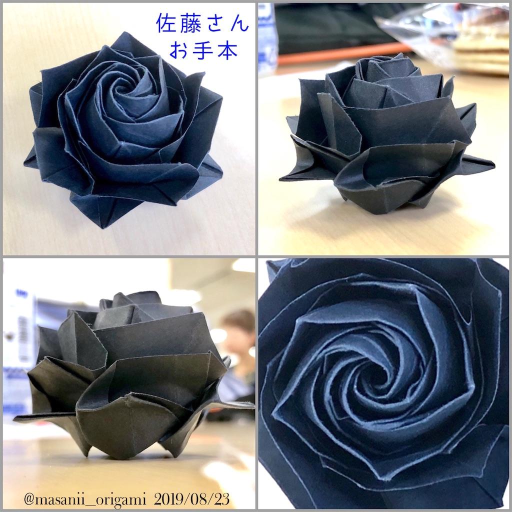 f:id:masanii_origami:20190823213641j:image
