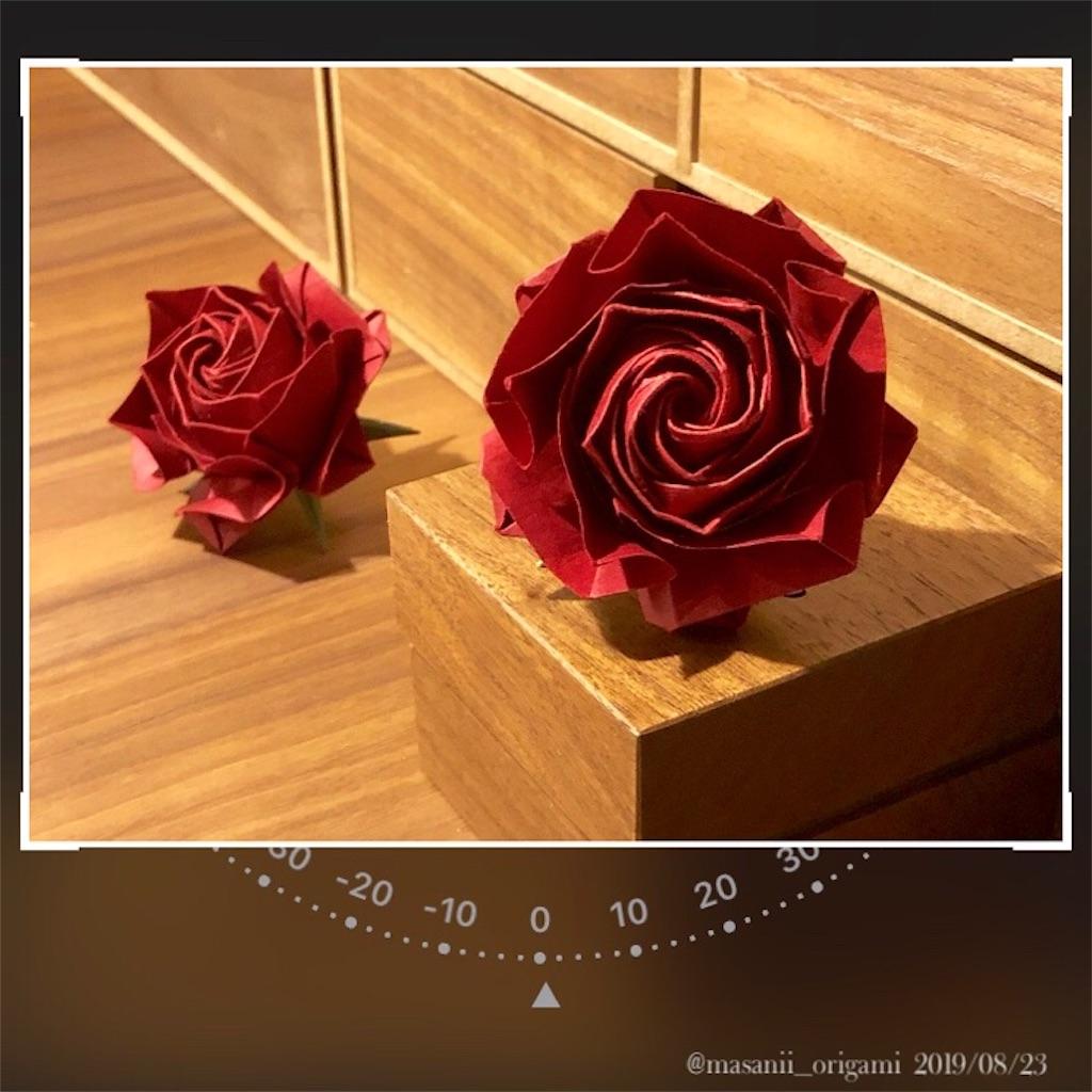 f:id:masanii_origami:20190823214750j:image