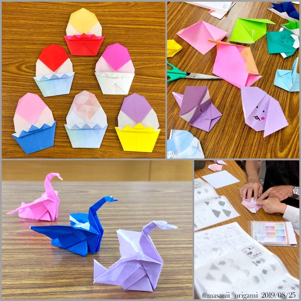 f:id:masanii_origami:20190825095305j:image
