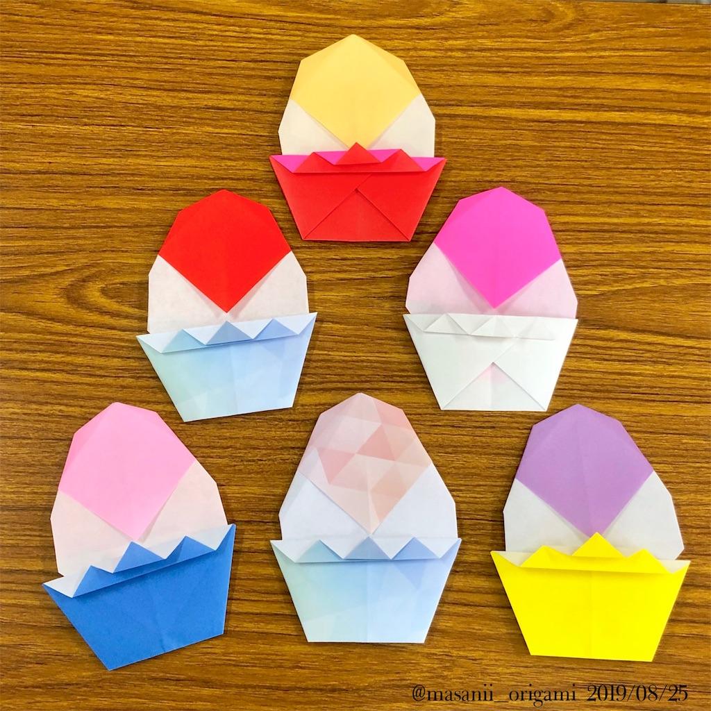 f:id:masanii_origami:20190825095533j:image