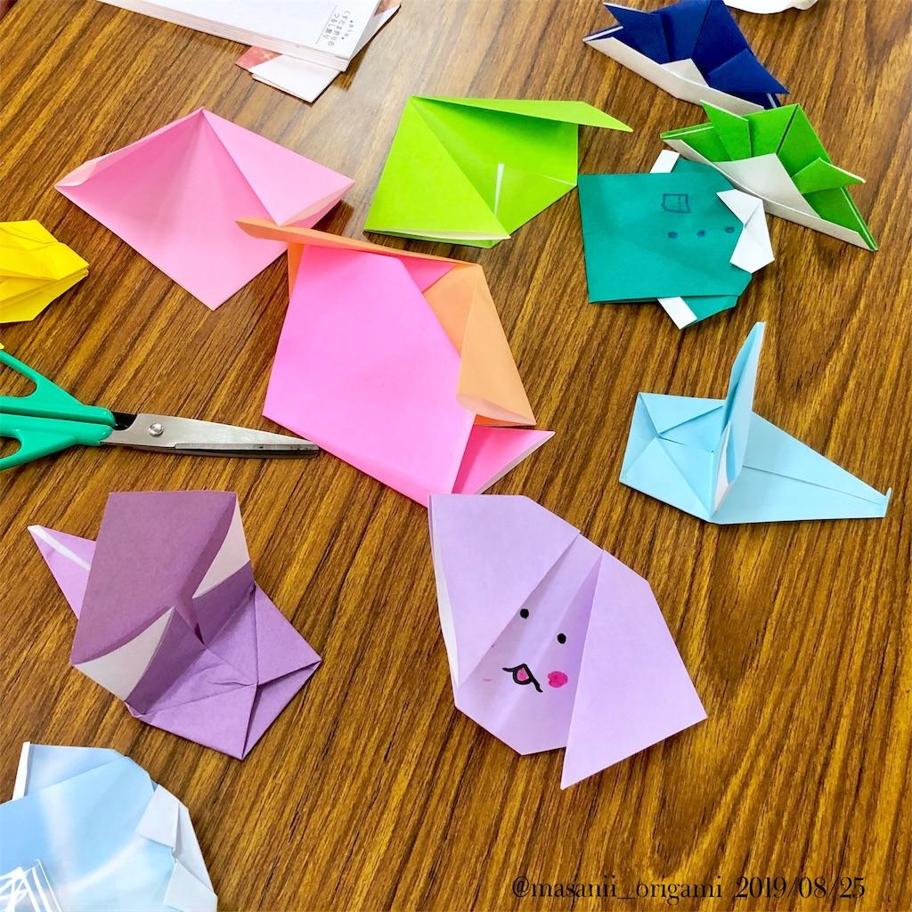 f:id:masanii_origami:20190825095622j:image