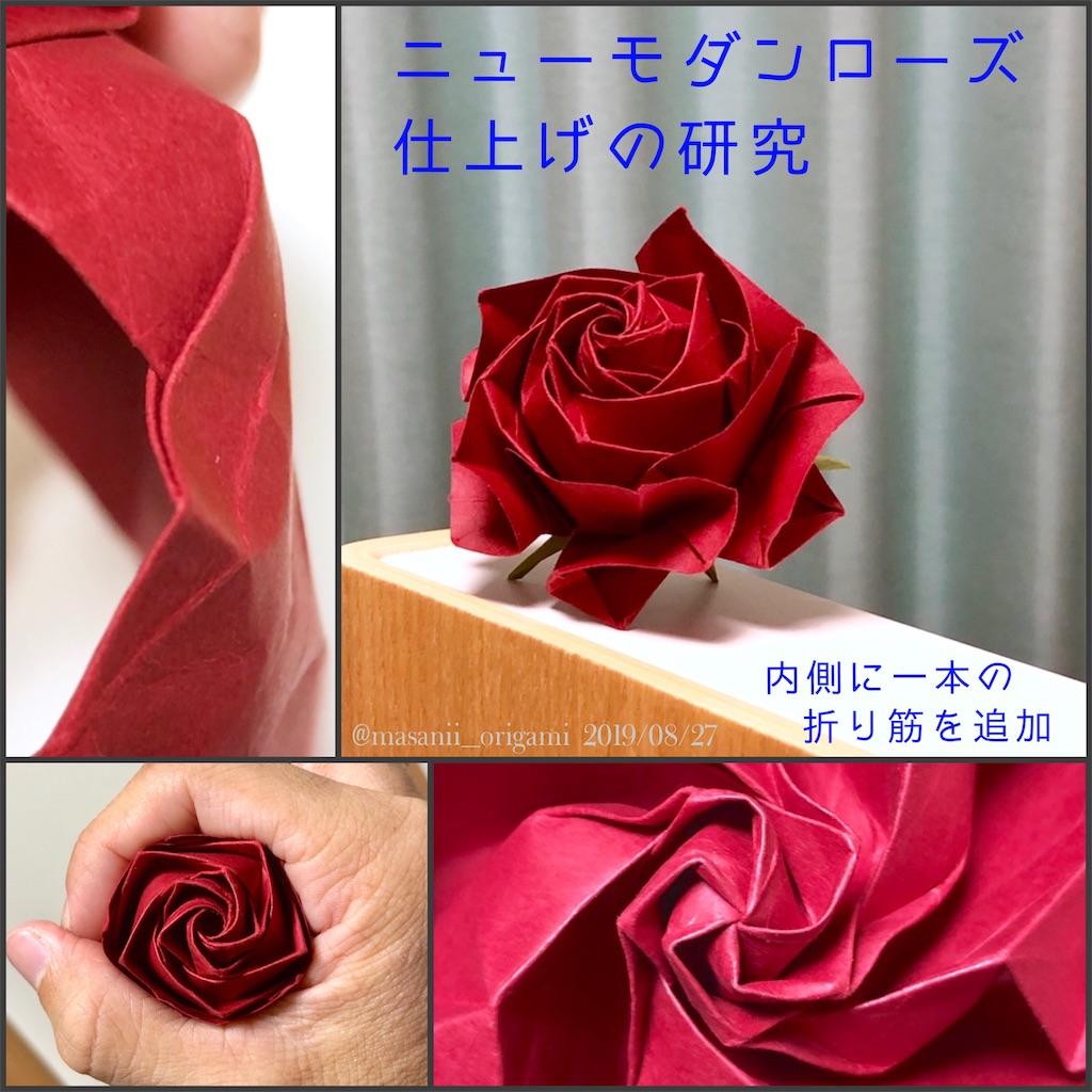 f:id:masanii_origami:20190827200908j:image