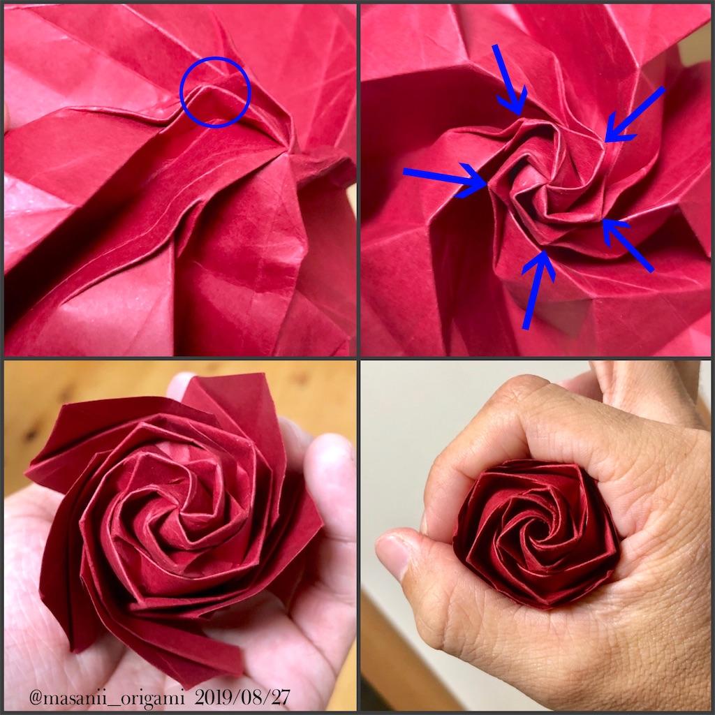 f:id:masanii_origami:20190827201721j:image
