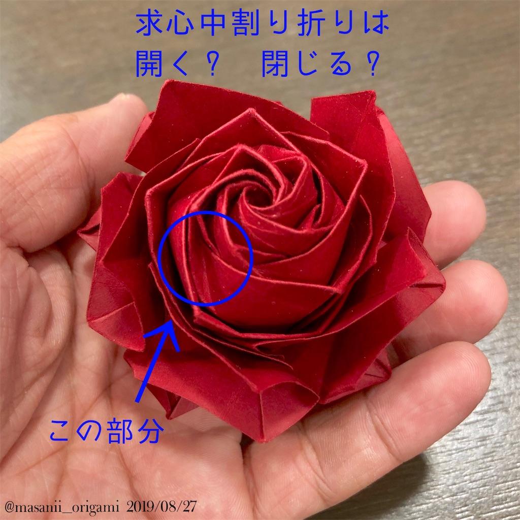 f:id:masanii_origami:20190827201819j:image