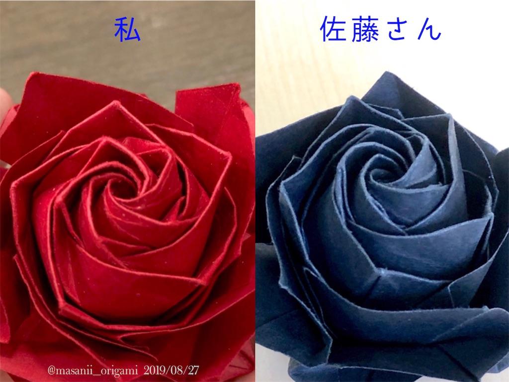 f:id:masanii_origami:20190827201915j:image