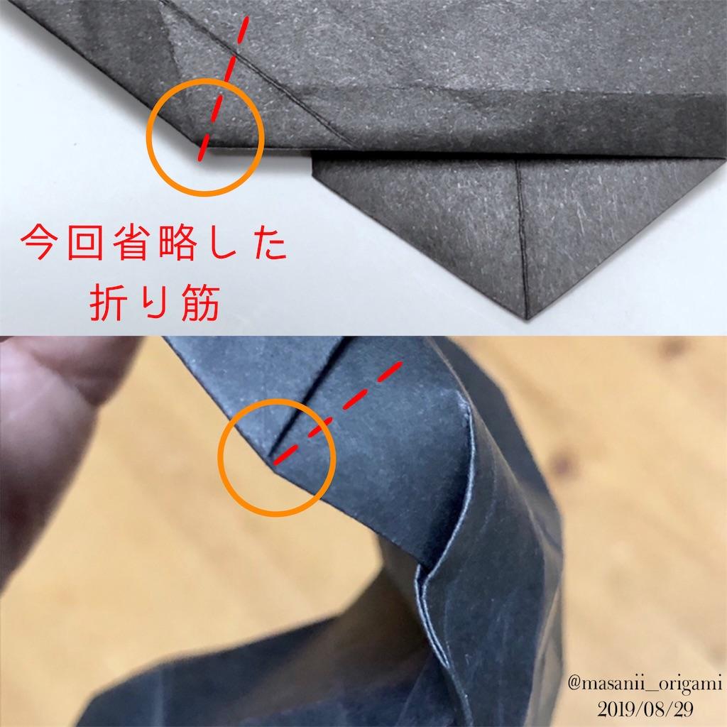 f:id:masanii_origami:20190829121742j:image
