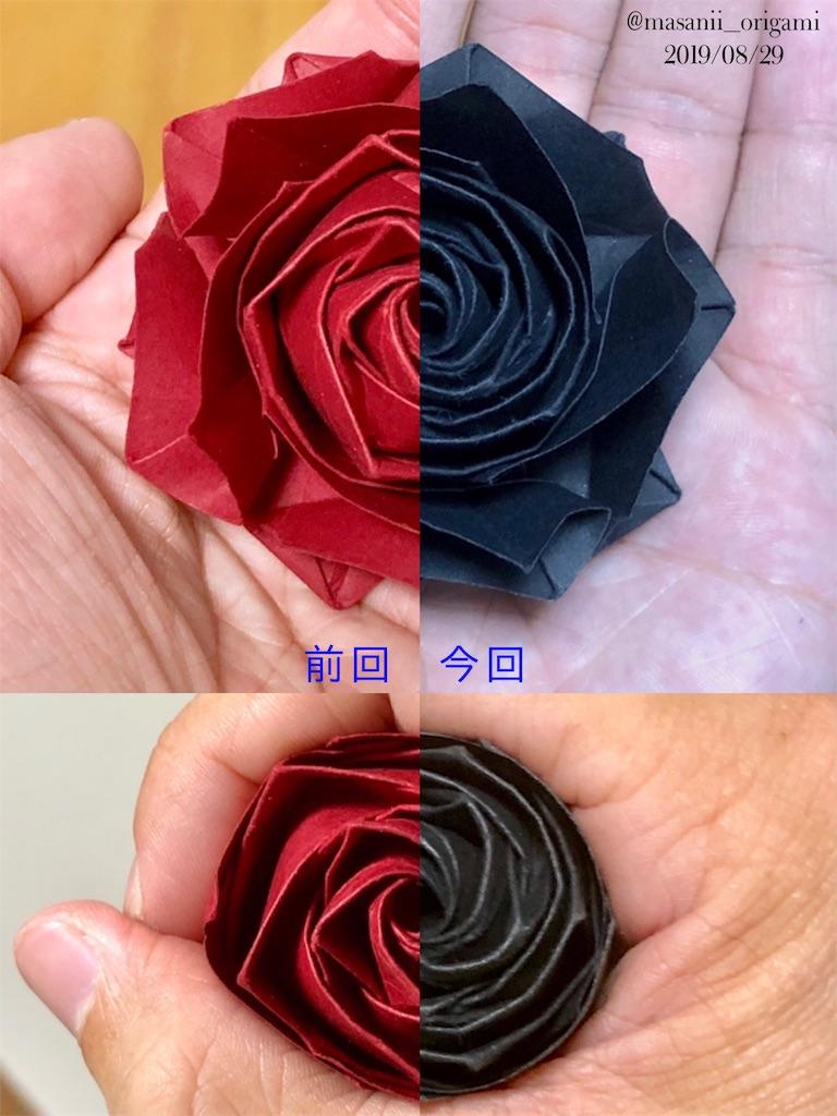 f:id:masanii_origami:20190829122454j:image