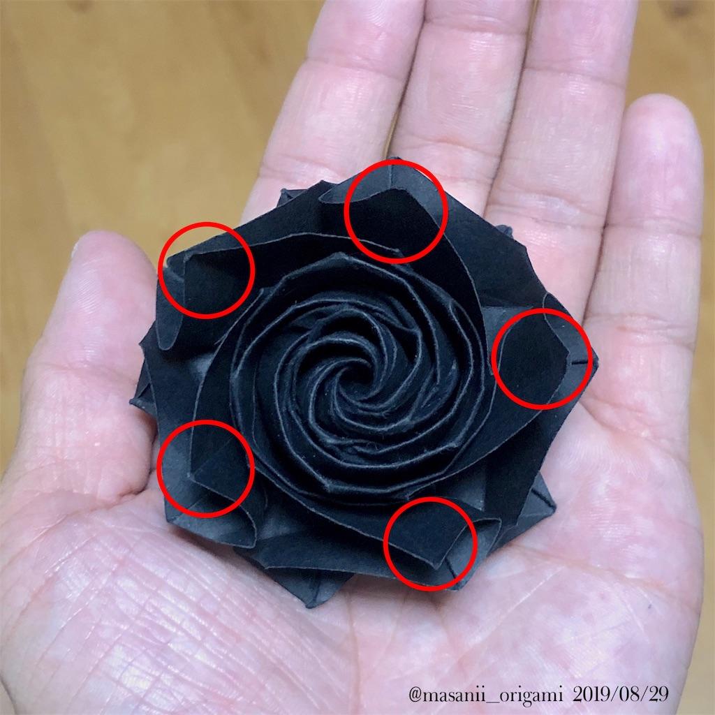 f:id:masanii_origami:20190829123027j:image