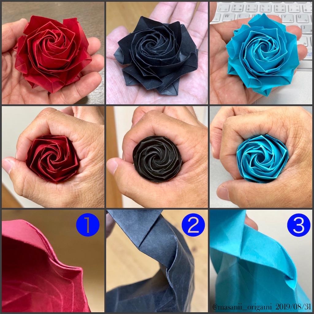 f:id:masanii_origami:20190831210336j:image