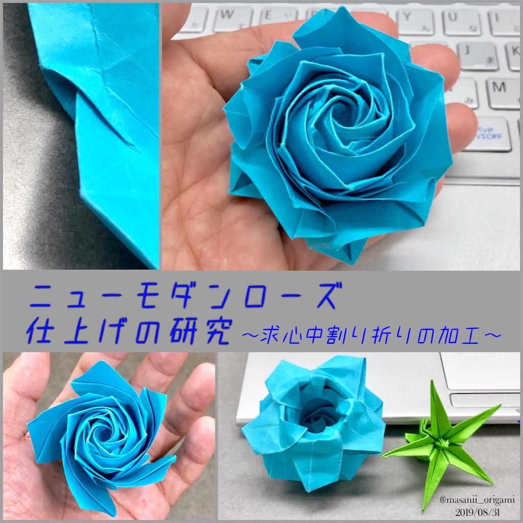 f:id:masanii_origami:20190831210419j:image