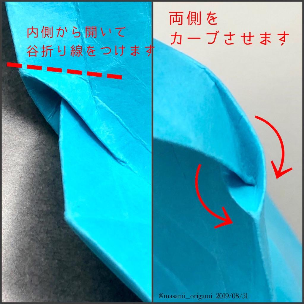 f:id:masanii_origami:20190831210557j:image