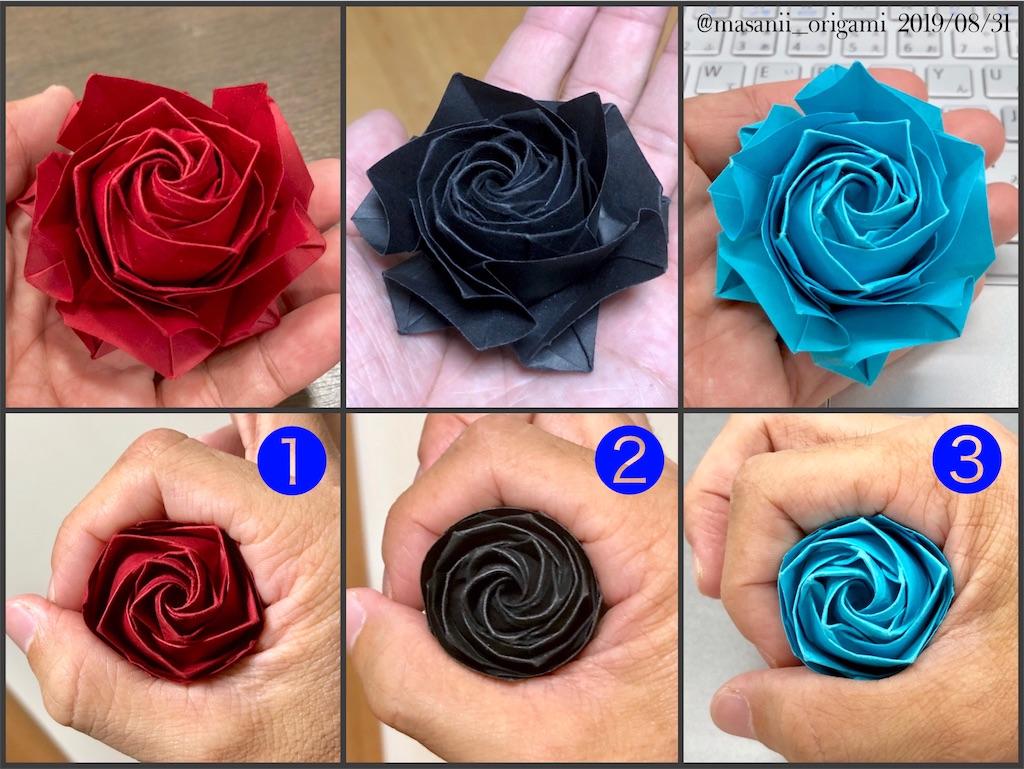 f:id:masanii_origami:20190831211124j:image