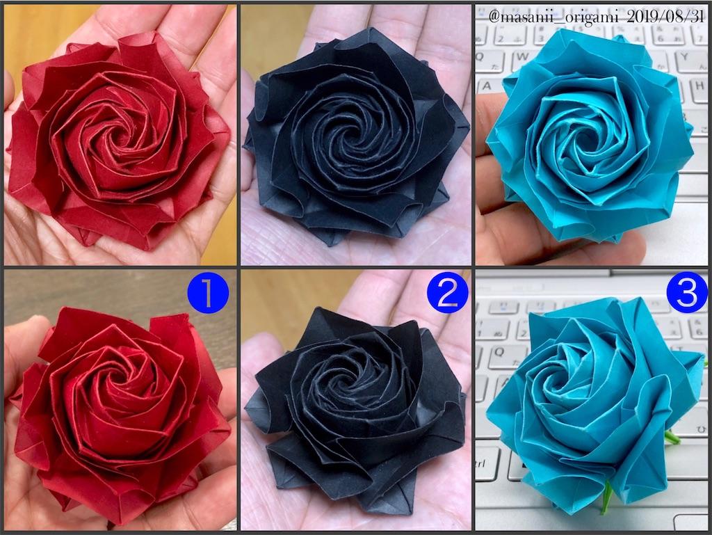 f:id:masanii_origami:20190831211145j:image