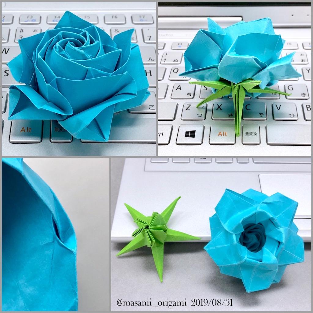 f:id:masanii_origami:20190831211409j:image