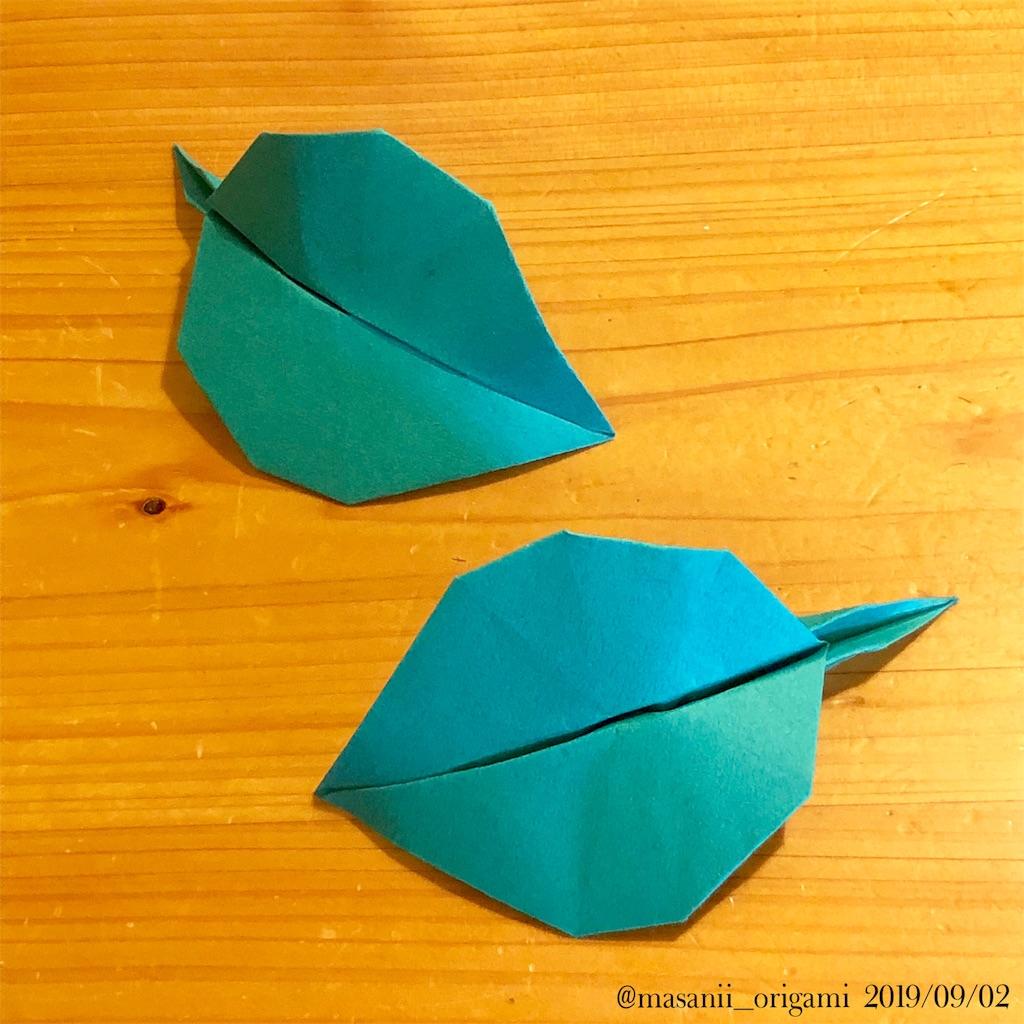 f:id:masanii_origami:20190902202015j:image