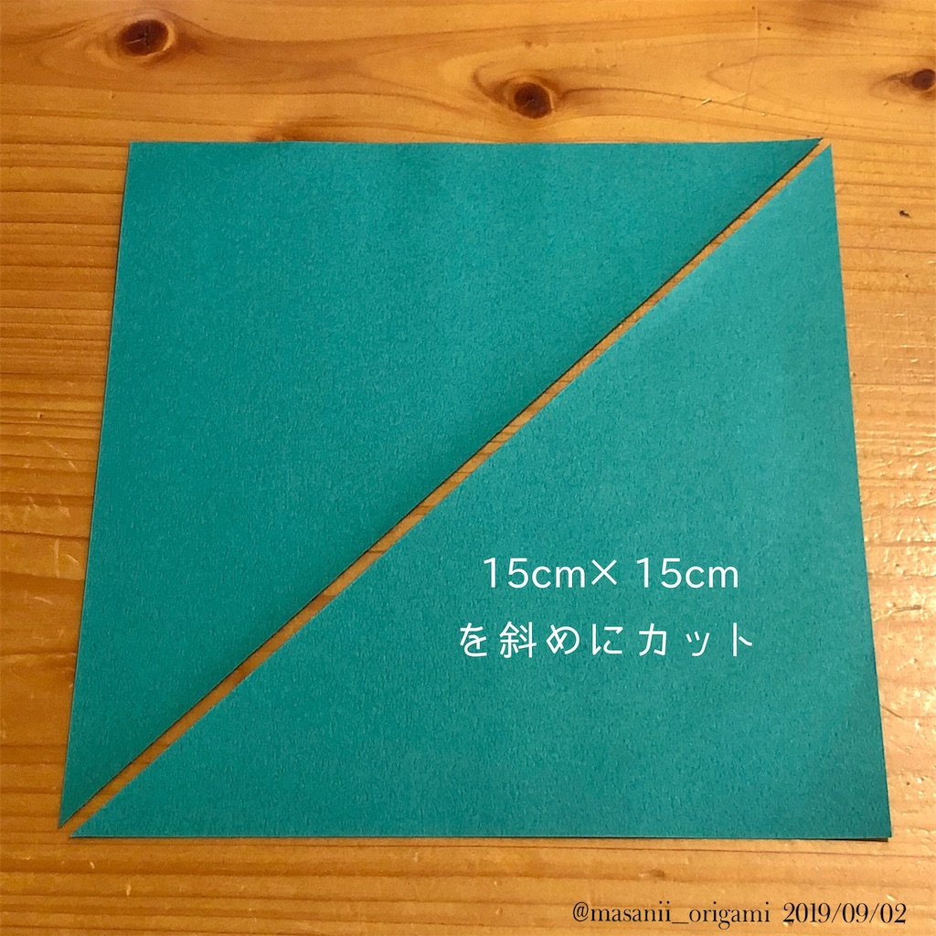 f:id:masanii_origami:20190902202033j:image