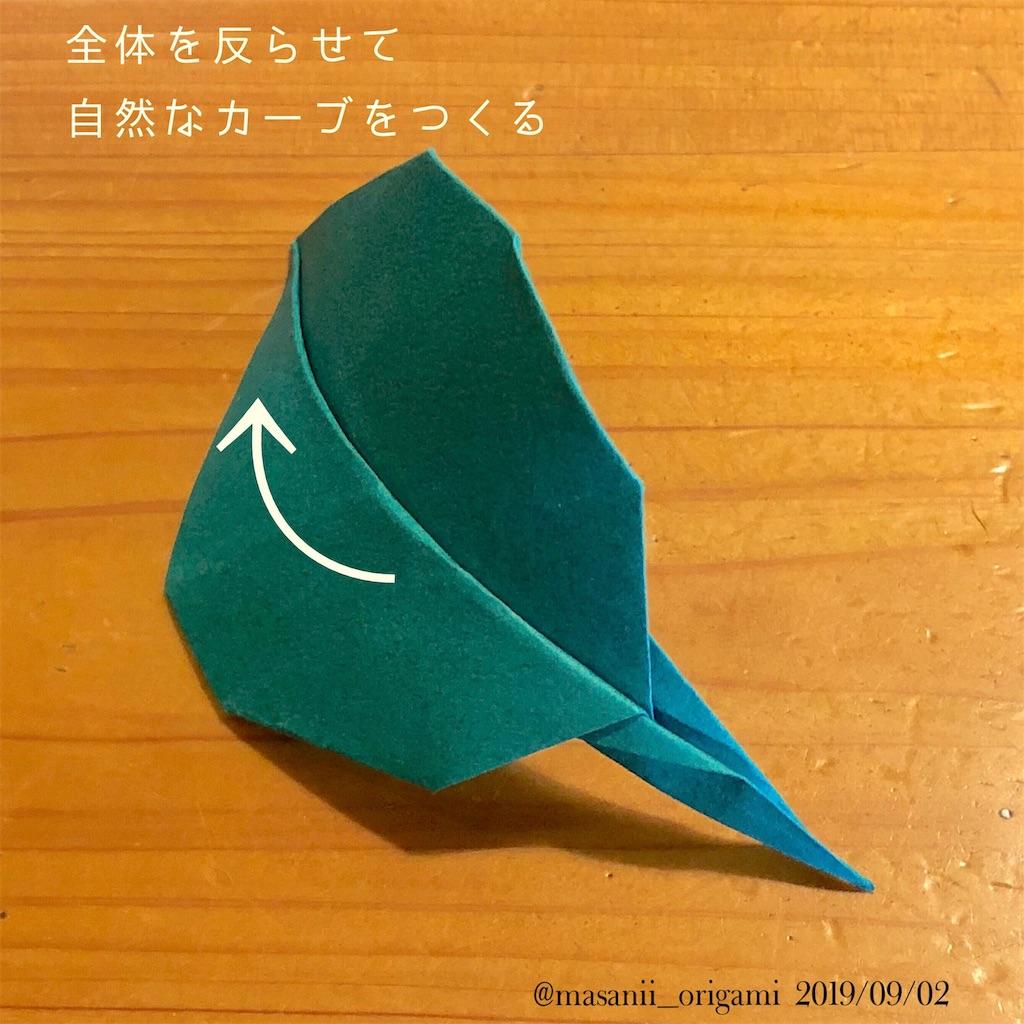 f:id:masanii_origami:20190902202210j:image
