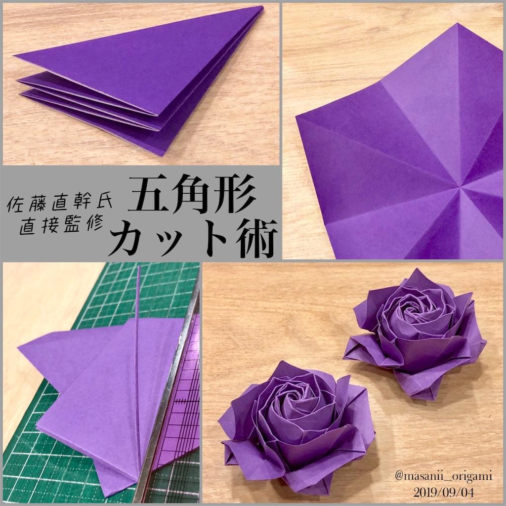 f:id:masanii_origami:20190904221358j:image