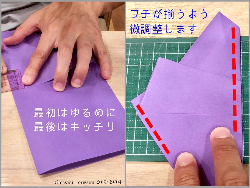 f:id:masanii_origami:20190904221529j:image
