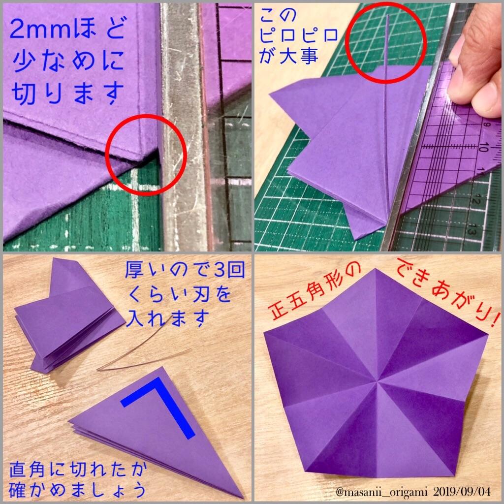 f:id:masanii_origami:20190904221646j:image