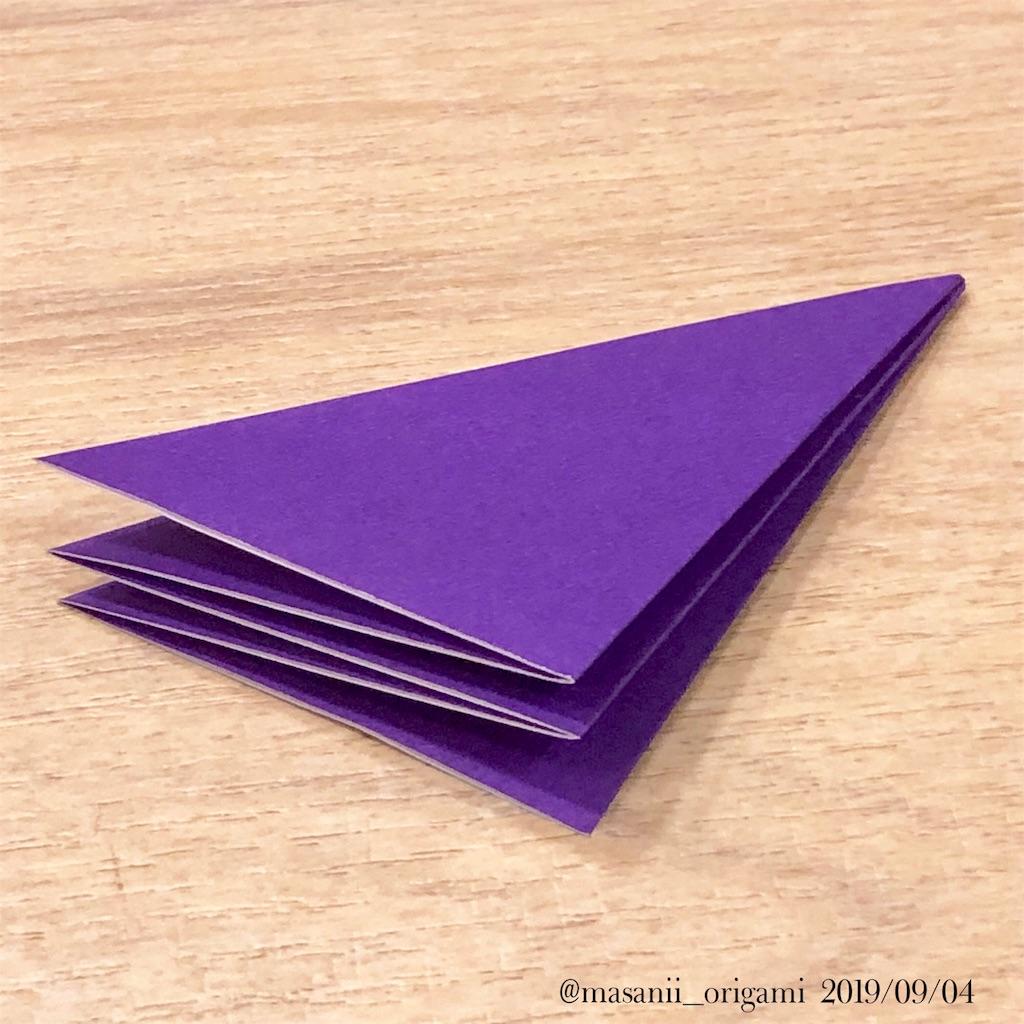 f:id:masanii_origami:20190904221733j:image