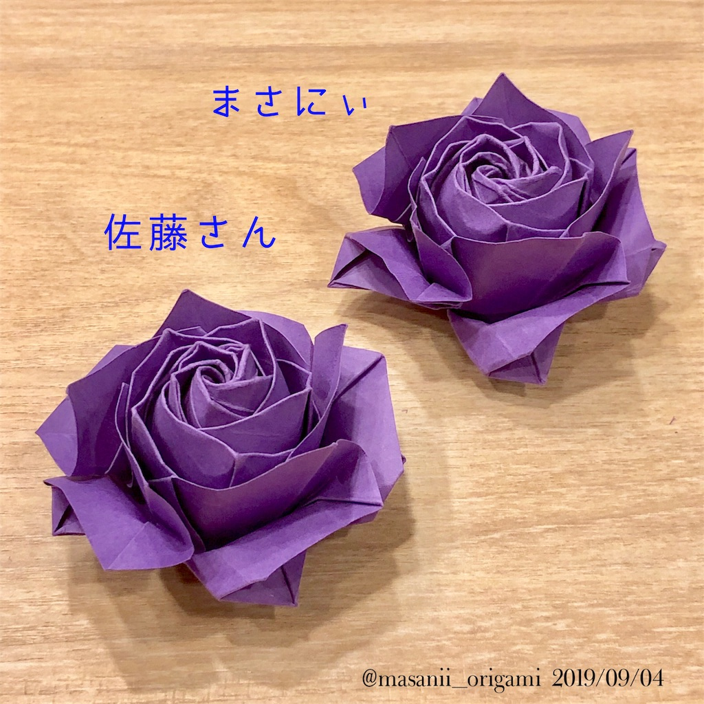 f:id:masanii_origami:20190904221914j:image