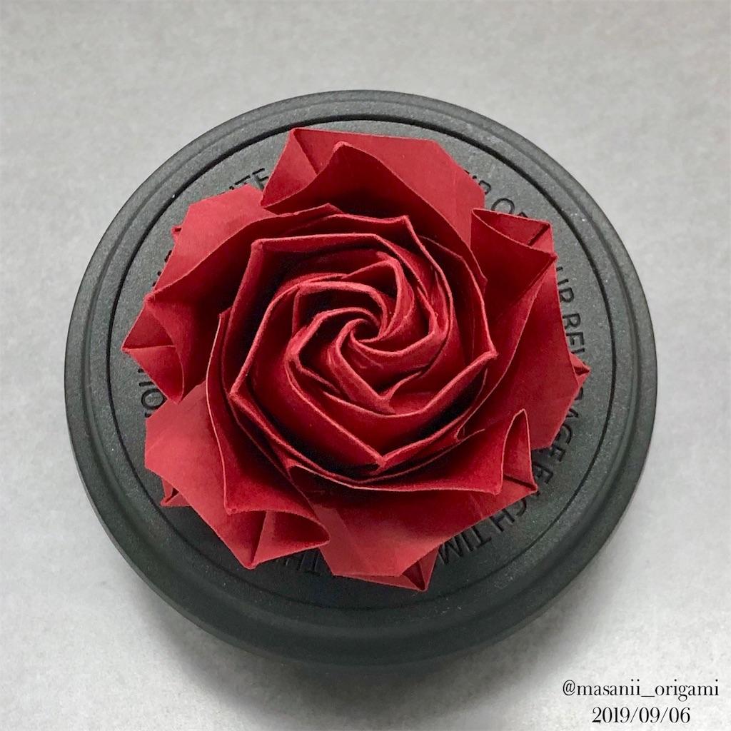 f:id:masanii_origami:20190906221001j:image